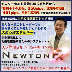 ニュートンFX